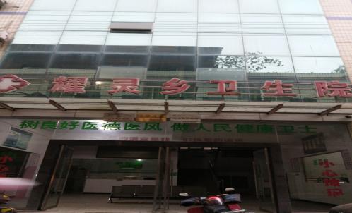 重庆市云阳县耀灵镇卫生院