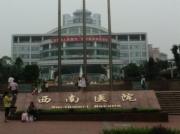 陆军军医大学西南医院