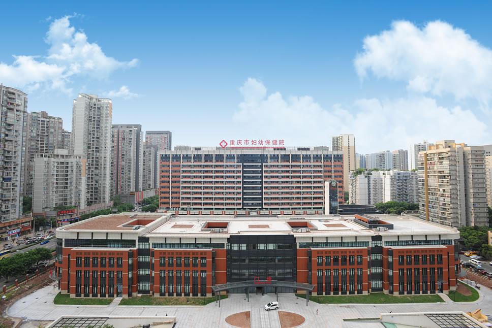 重庆市妇幼保健院